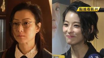 賴雅妍對戲劉德華 突變小粉絲…被電翻