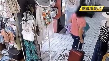 20秒偷衣!婦一中商圈行竊 拖行李箱從容離開