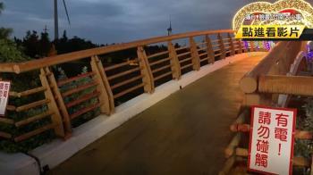 傳龍鳳漁港彩虹橋會電人 苗縣府要求拆除燈飾