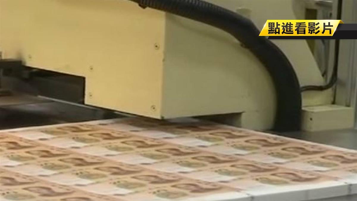 新版人民幣8月30發行 紙質厚圖案更細緻