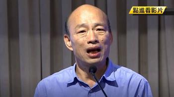 韓國瑜演講談經濟 強調九二共識「定海神針」