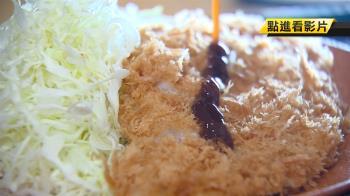肉質厚實外皮酥脆 台灣人就愛吃「日式豬排」