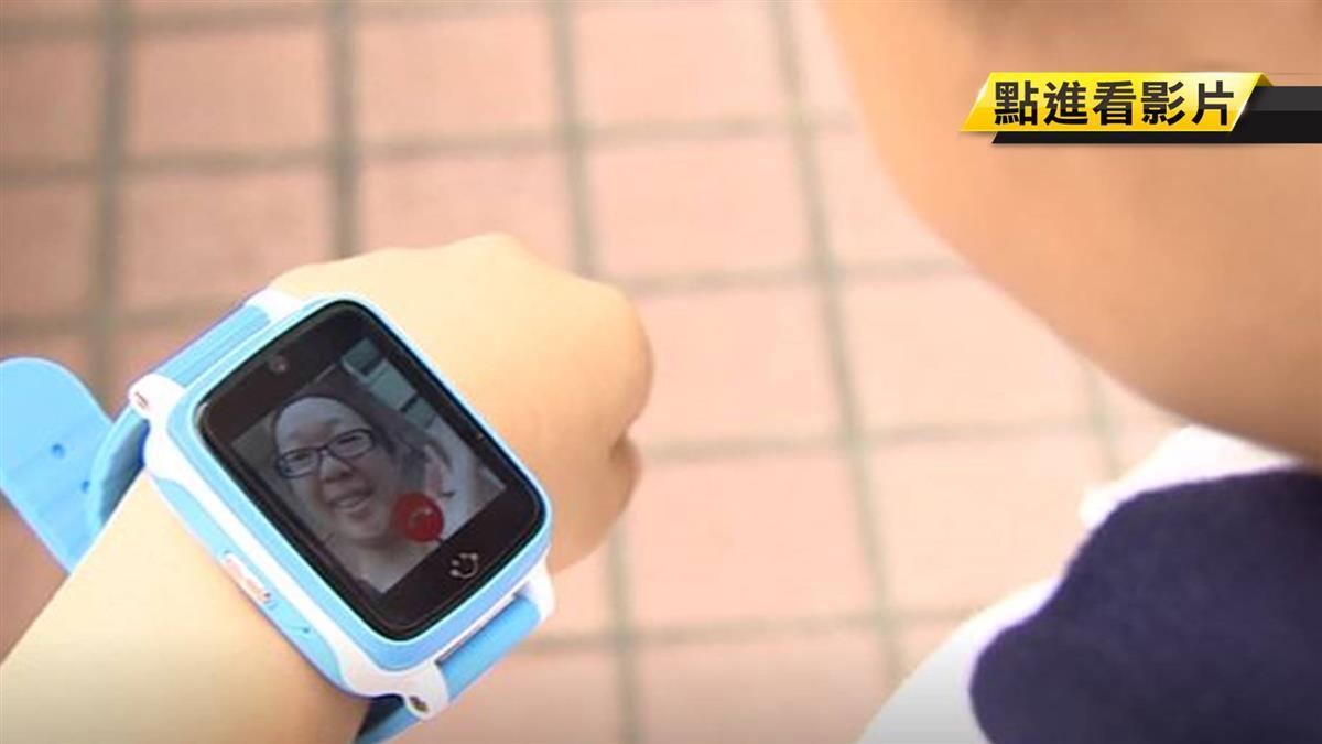 確保孩童安全!手錶、警報器、包包推「防走失」