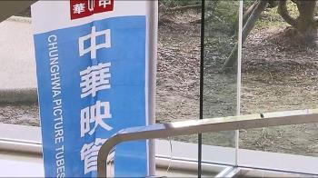 華映大裁員債留48.6億!勞動局籲大同應出面處理