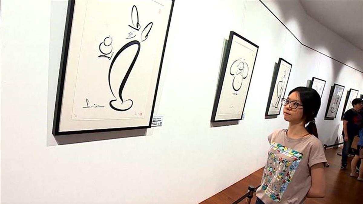 黑白禪武為題 漫畫大師蕭言中罹癌辦巡迴展