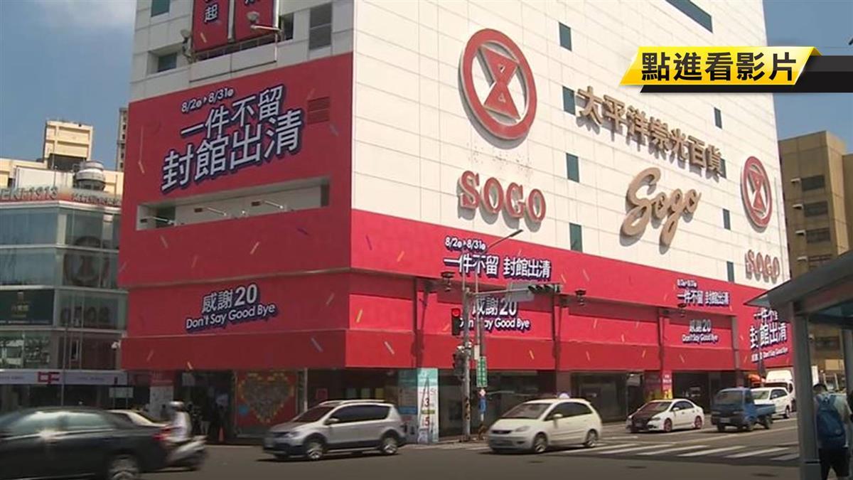 在地20年地標將消失 新竹SOGO今熄燈
