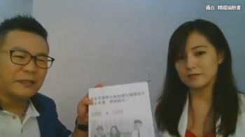 韓辦直播反擊韓黑 李佳芬專訪被「標題殺人」?