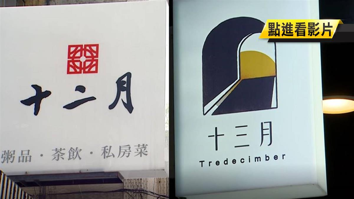 12月VS13月之爭! 川菜館、手搖飲爭商標權