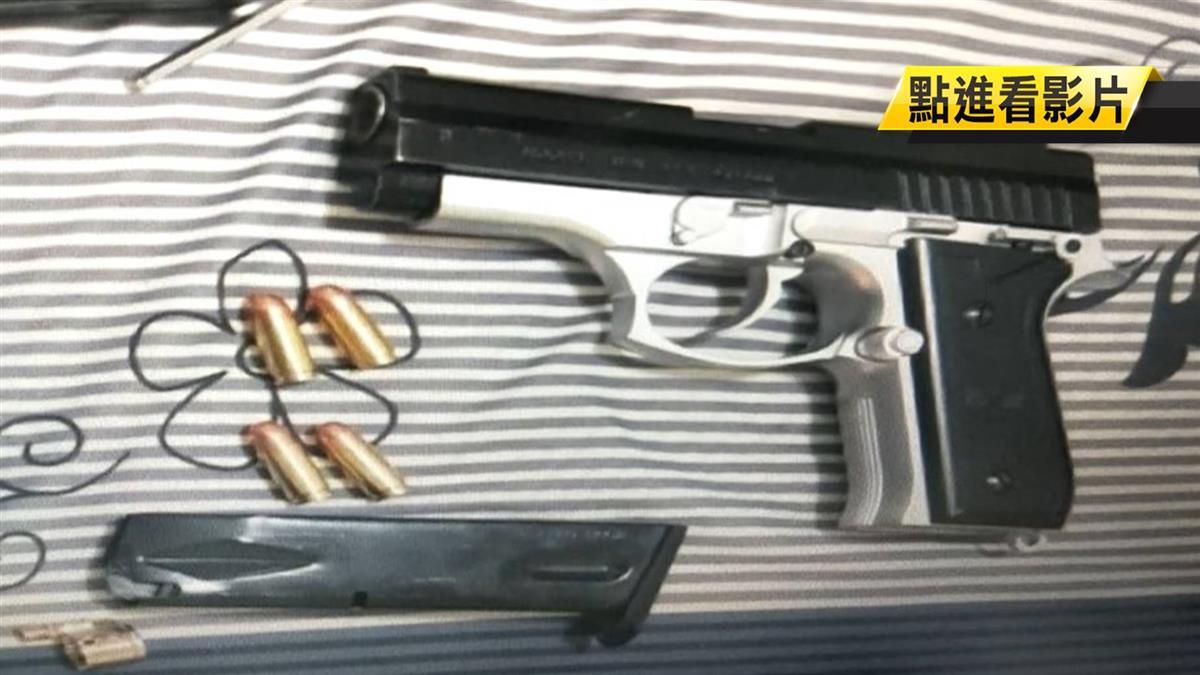 29歲男假冒刑警取包裹 當場取彈開槍射擊