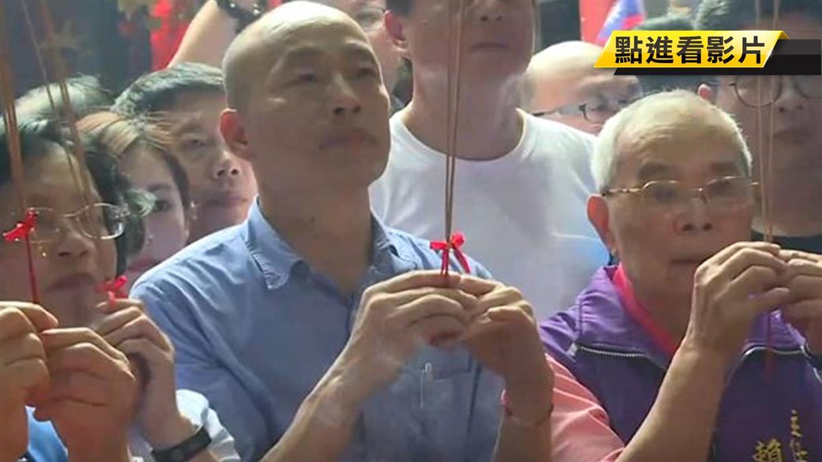 不再「困」在高雄 韓國瑜彰化連跑8間廟