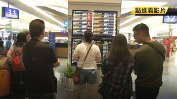 香港機場流量管制 台港多航班取消或延誤