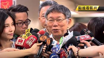 酸韓民進黨提名 柯P嗆藍綠初選「極其荒謬」