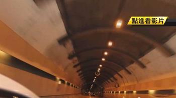 自強隧道區間測速上路 首日開出376張超速罰單