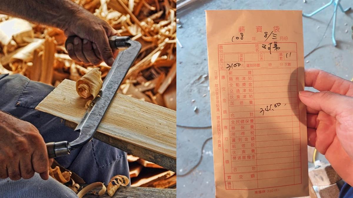 木工師嘆:薪水30年未漲!網驚:10天抵我1月