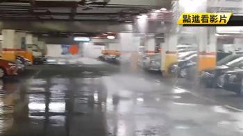 地下停車場逢雨必淹 竟還漲價民眾轟「搶錢」