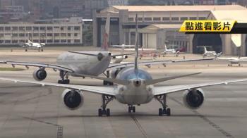 拓增國際旅客!中南部機場 祭出特定免降落費