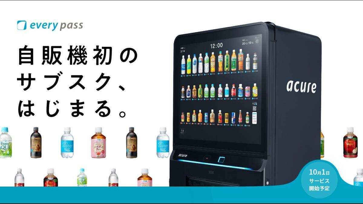 日本首推「月費制飲料販賣機」!一瓶只要10元