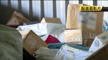 超取花千元領到詐騙包裹 登載地址是物流非賣家