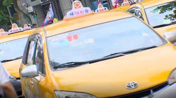 多元化計程車可APP預覽車資 最快9月底上路