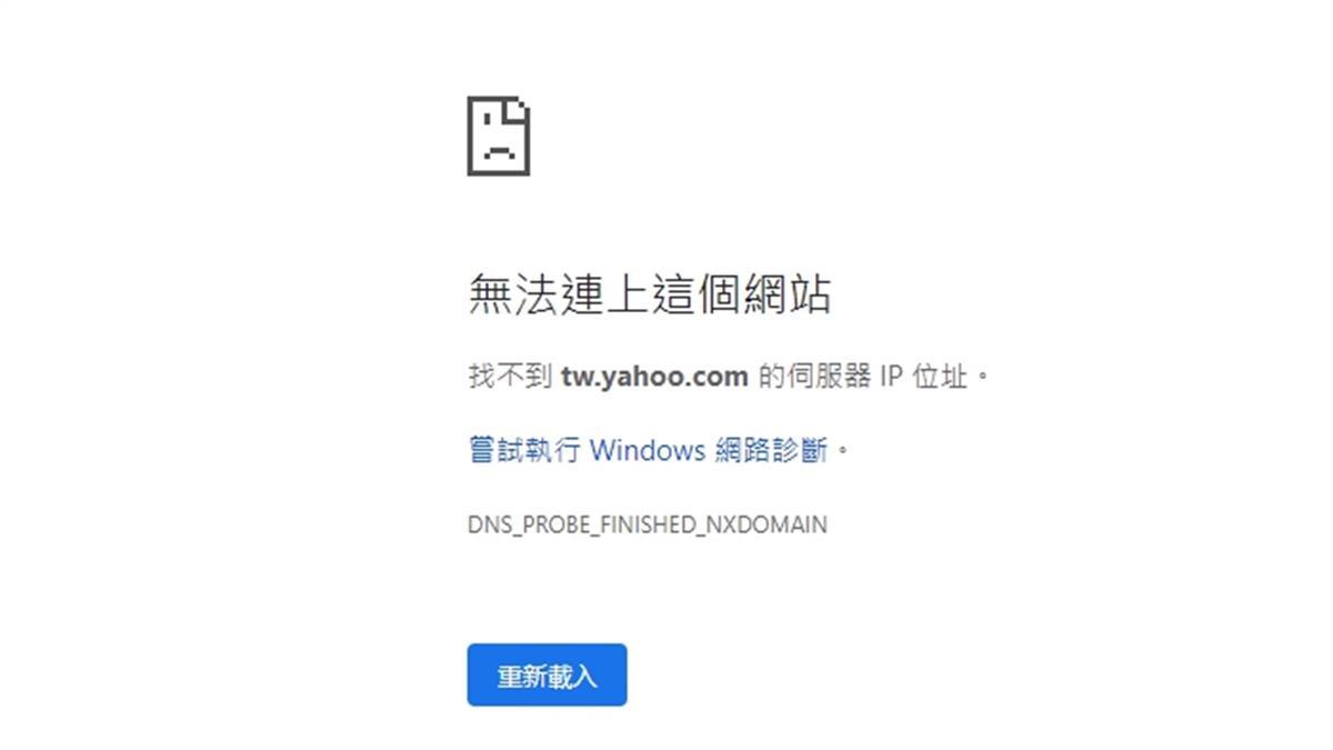 Yahoo官網打不開!無預警當機 網崩潰