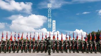 一個營就能戰鬥!國軍首個聯合兵種營成立