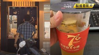 網瘋傳「我愛你中國」杯套 台灣一芳親上火線回應