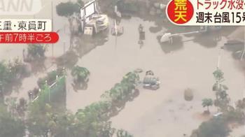 玲玲颱風北漂增強 日本沖繩首當其衝