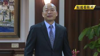 鳳凰與雞論!移工團體要求道歉 韓國瑜駁歧視