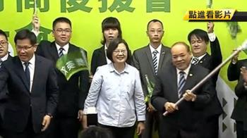 2020台灣要贏!蔡英文競選口號首曝光