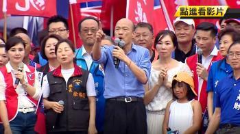 韓國瑜新北造勢盼衝20萬人 傳婉拒黨部動員