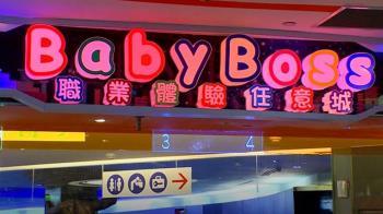 京華城傳年底熄燈 BabyBoss營業至11月底