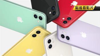 新品iPhone 11推3款 不會黑的AppleWatch 5成亮點