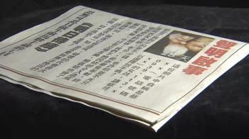 買2天報紙頭版嗆小三!最凶正宮傳已搭機離台