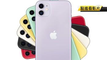 iPhone11變便宜了 台灣9/20開賣