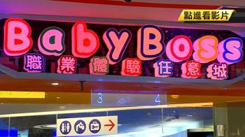 BabyBoss突宣布熄燈 爸媽憂票券用不完