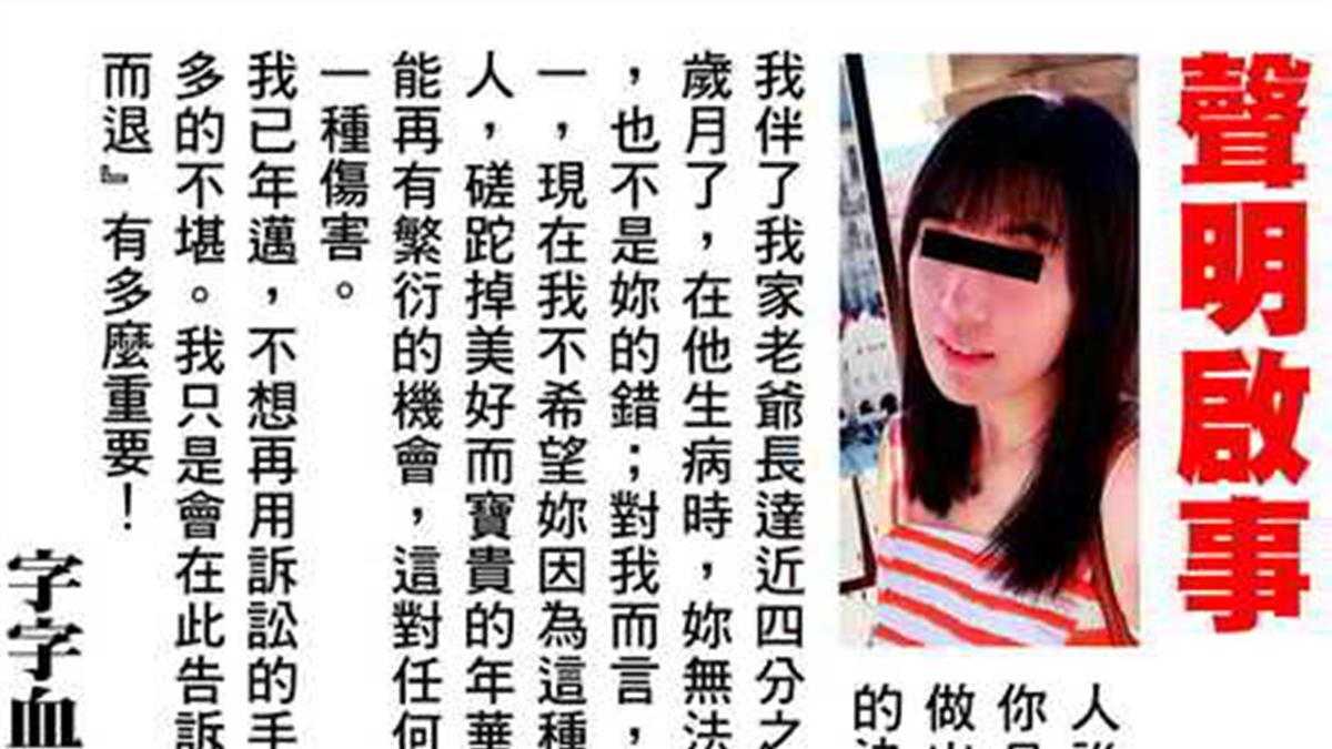 正宮再登報嗆聲!曝小三正面照 揭尪:無法繁衍