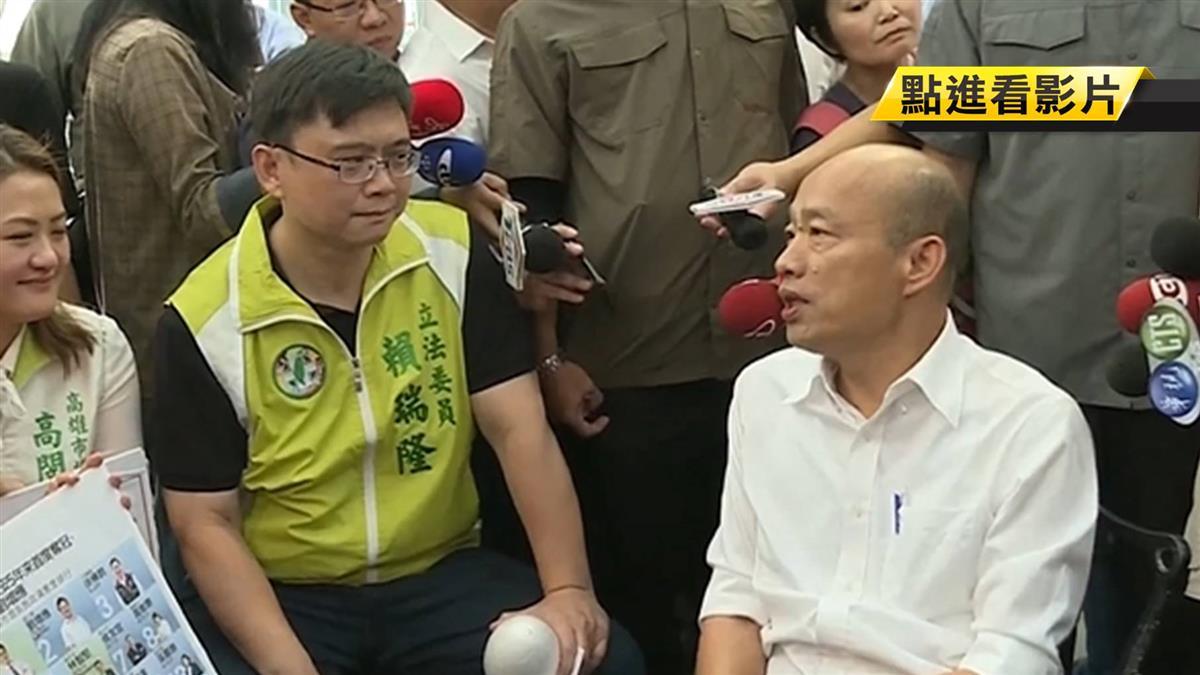 綠民代記者會逼辭 韓國瑜現身嗆講完了嗎?