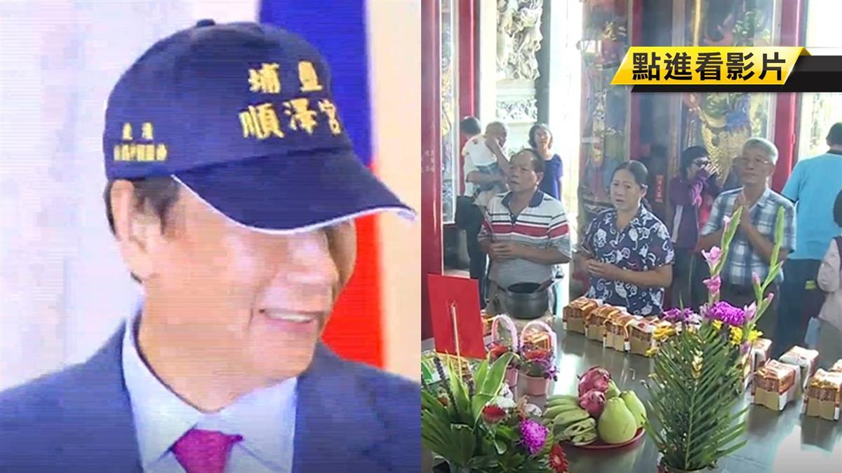 王金平贈郭台銘冠軍帽 廟方:不分黨派都歡迎參拜