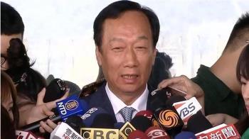 郭台銘拋震撼彈!正式宣布退出國民黨