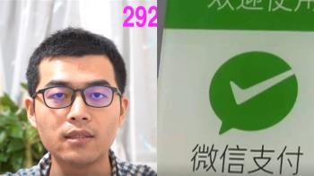 來旅遊!大陸網紅行動支付碰壁 嗆台灣發展落後