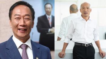 郭台銘退黨 韓粉爆氣:輸不起幹嘛初選?