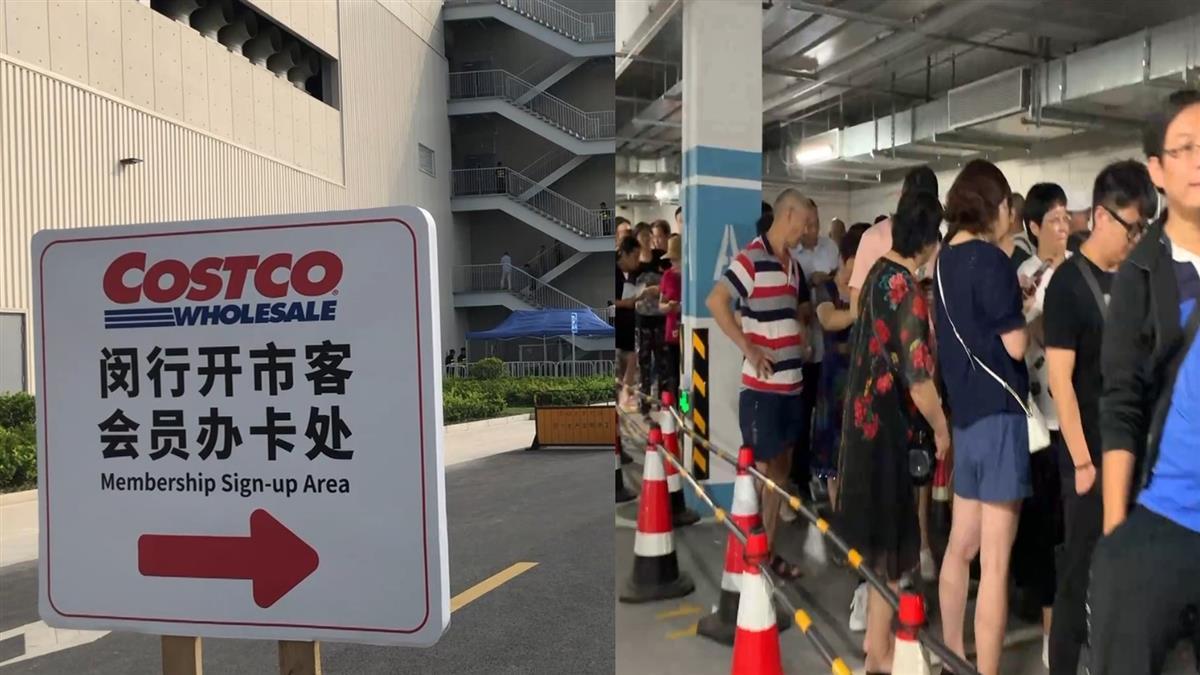退卡民眾哭了!上海好市多超狂 神級商品現賺4千