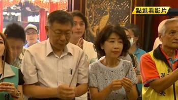 偕妻踩韓國瑜地盤 柯P:國民黨一盤好棋下到亂
