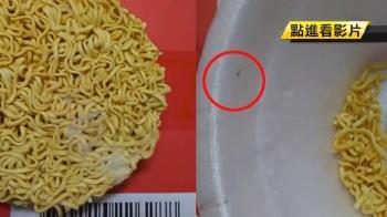 泡麵拆封驚見螞蟻、麵條發霉 網傻眼:怎麼吃?