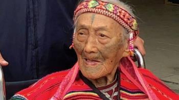 文面國寶隕落!泰雅族96歲柯菊蘭清晨逝世