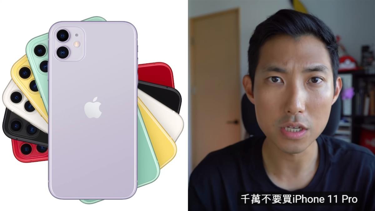 iPhone 11 Pro「1顆鏡頭貴1萬1」!網紅勸:不要買