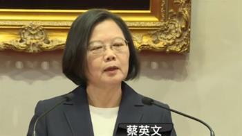 蔡英文譴責大陸!以金錢外交影響台灣選舉