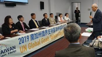 支持台灣參與聯合國 南加州僑界聲援
