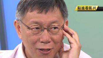 郭董不參選總統 柯:最後一刻說不選 太倉促