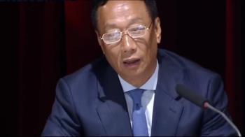 郭台銘不選總統 她慘輸100萬崩潰:為國犧牲!